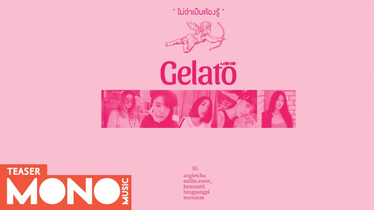 ไม่จำเป็นต้องรู้ - Gelato [Teaser]