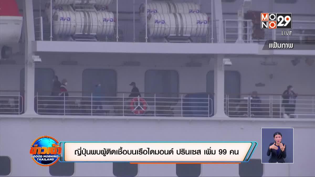ญี่ปุ่นพบผู้ติดเชื้อบนเรือไดมอนด์ ปรินเซส เพิ่ม 99 คน