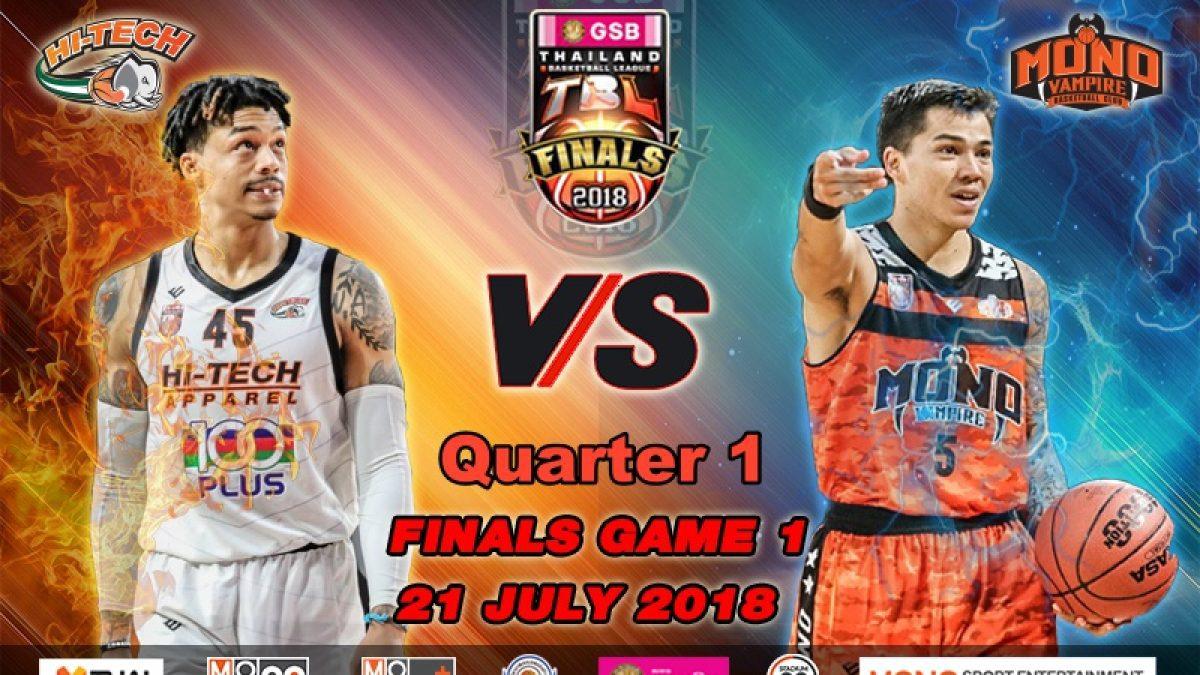 Q1 การเเข่งขันบาสเกตบอล GSB TBL2018 : Finals (Game 1) : Hi-Tech VS Mono Vampire ( 21 July 2018)