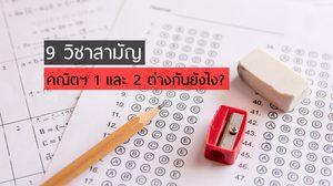 9 วิชาสามัญ คณิตศาสตร์ 1 และ 2 แตกต่างกันอย่างไร?