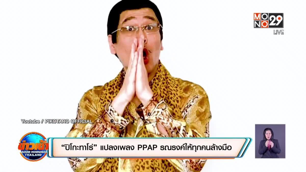 """""""ปิโกะทาโร่"""" แปลงเพลง PPAP รณรงค์ให้ทุกคนล้างมือ"""
