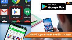พบมัลแวร์ Agent Smith ติดแอพ Android กว่า 25 ล้านเครื่องทั่วโลก