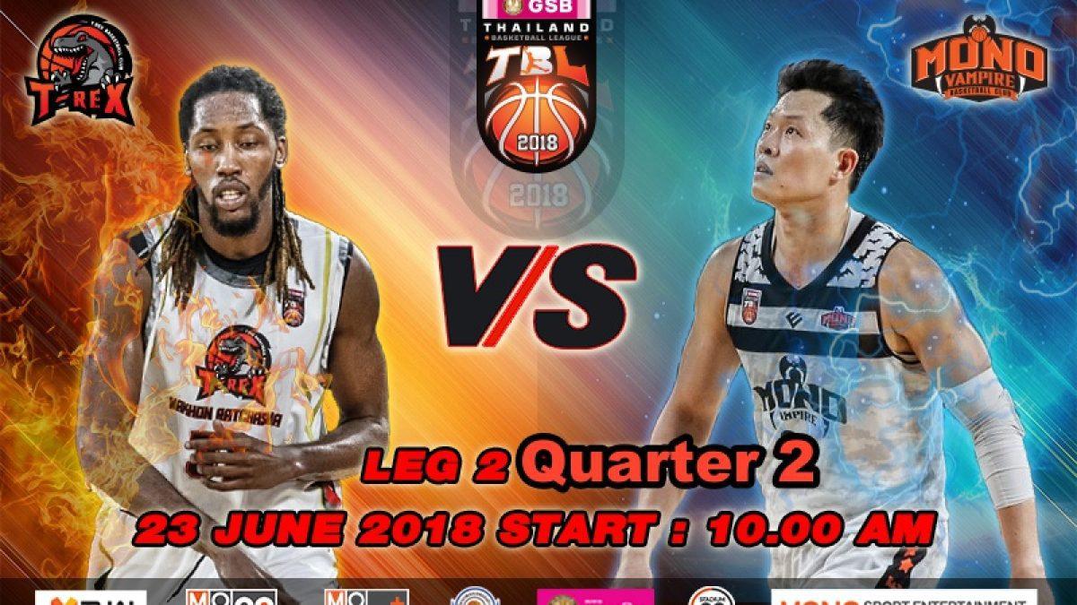 Q2 การเเข่งขันบาสเกตบอล GSB TBL2018 : Leg2 : T-Rex VS Mono Vampire ( 23 June 2018)