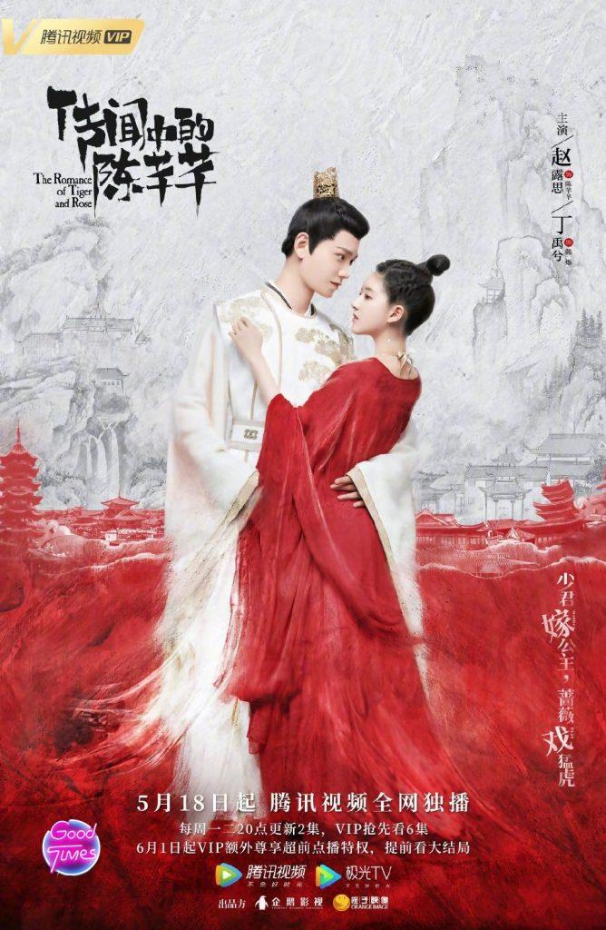 ดูซีรี่ส์จีน ข้านี่เเหละองค์หญิงสาม The Romance of Tiger and Rose พากย์ไทย