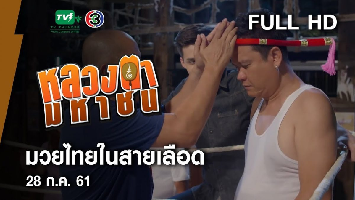 มวยไทยในสายเลือด - หลวงตามหาชน Season 10 ( 28 ก.ค.61) [FULL HD]