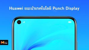หัวเว่ยเผยเบื้องหลังการพัฒนาเทคโนโลยี Punch Display หน้าจอเจาะรูฝังกล้อง