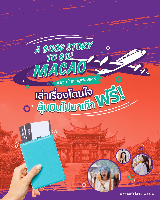 มาเก๊า จัดกิจกรรมสุดเก๋ Macao A Good Story to Go เล่าเรื่องโดนใจ ลุ้นเที่ยวมาเก๊าฟรี