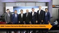 BMW Thailand จัดงาน The Future of Mobility วิสัยทัศน์สู่การขับเคลื่อนอนาคต