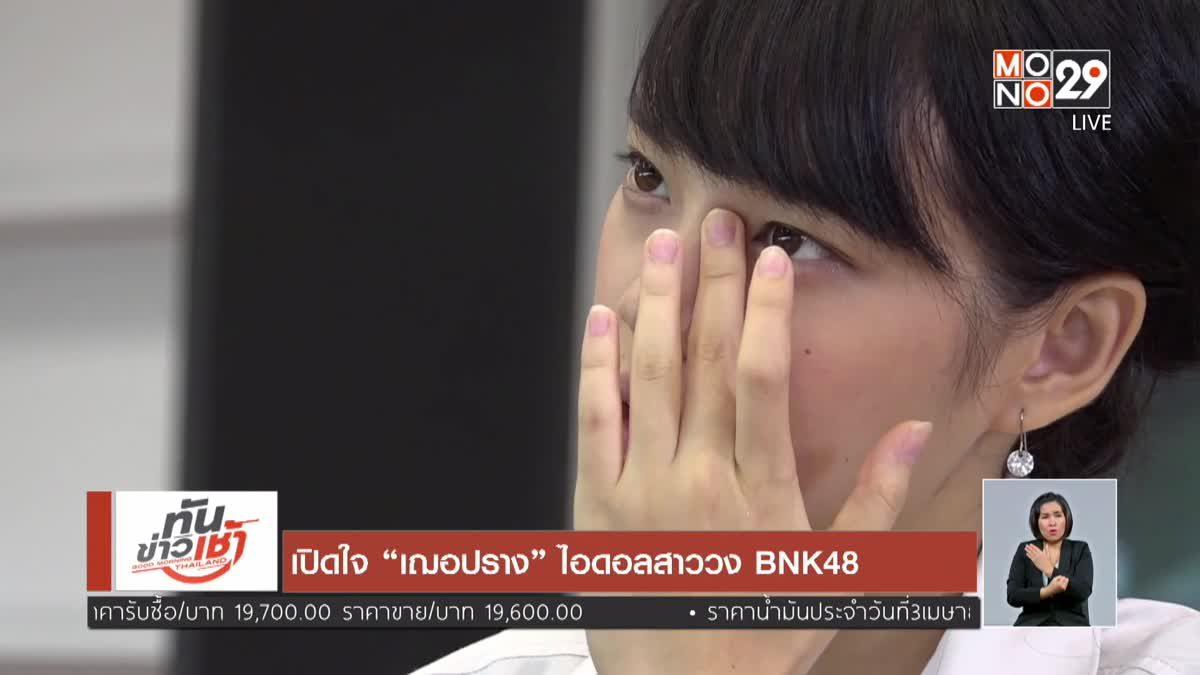 """เปิดใจ """"เฌอปราง"""" ไอดอลสาววง BNK48"""