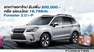 Subaru มอบข้อเสนอสุดพิเศษ!!! งาน Big Motor Sale 2018