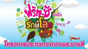 Cartoon Clubจัดโครงการ ฟริท-ซี พลัส รักษ์โลก