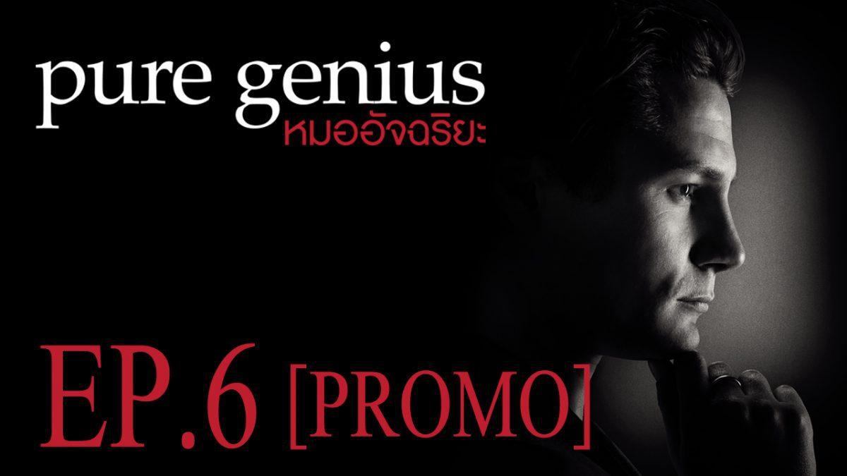 Pure Genius หมออัจฉริยะ S1 EP.6 [PROMO]