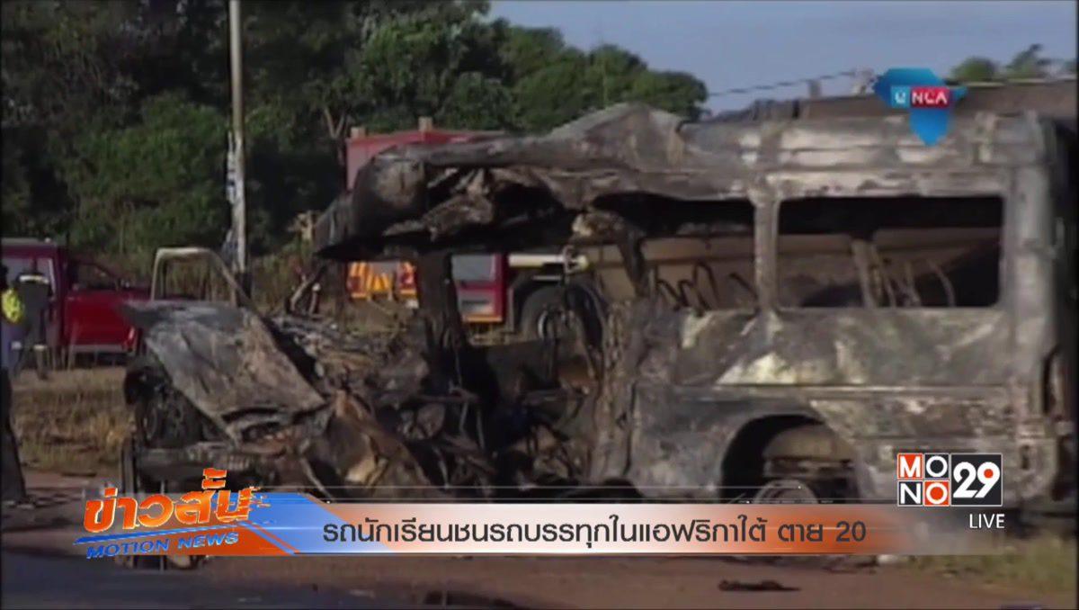 รถนักเรียนชนรถบรรทุกในแอฟริกาใต้ ตาย 20