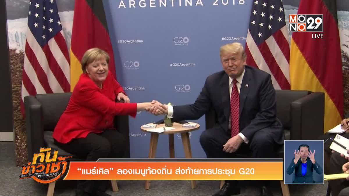 """""""แมร์เคิล"""" ลองเมนูท้องถิ่น ส่งท้ายการประชุม G20"""