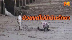 ฮีโร่ชาวกระบี่ ที่เสี่ยงชีวิตช่วยนักท่องเที่ยว ปัจจุบันป่วยแต่ไม่มีเงินรักษา