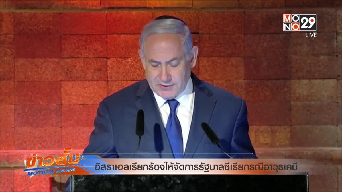 อิสราเอลเรียกร้องให้จัดการรัฐบาลซีเรียกรณีอาวุธเคมี