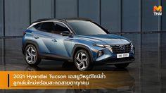 2021 Hyundai Tucson เอสยูวีหรูดีไซน์ล้ำ ลูกเล่นใหม่พร้อมสะกดสายตาทุกคน