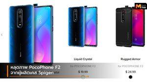 ผู้ผลิตเคส Spigen เผยเอง PocoPhone F2 กำลังจะมา!!