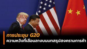การประชุม G20: ความหวังที่เลือนลางบนบทสรุปสงครามการค้า