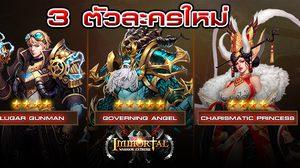 Immortal Warrior Extreme ปลดล็อค 3 ฮีโร่สุดแกร่งของรางวัลฟรีเพียบ!