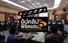 """กสทช. จัดกิจกรรม Workshop """"Film Making Class"""""""