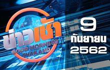 ข่าวเช้า Good Morning Thailand 09-09-62