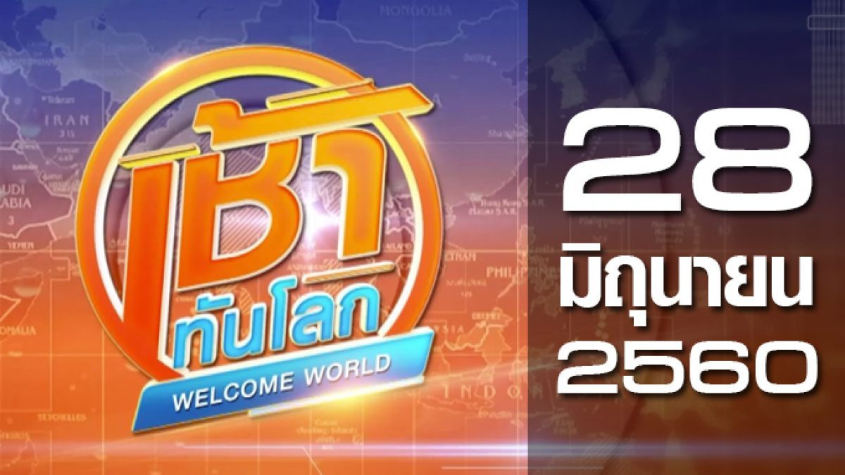 เช้าทันโลก Welcome World 28-06-60