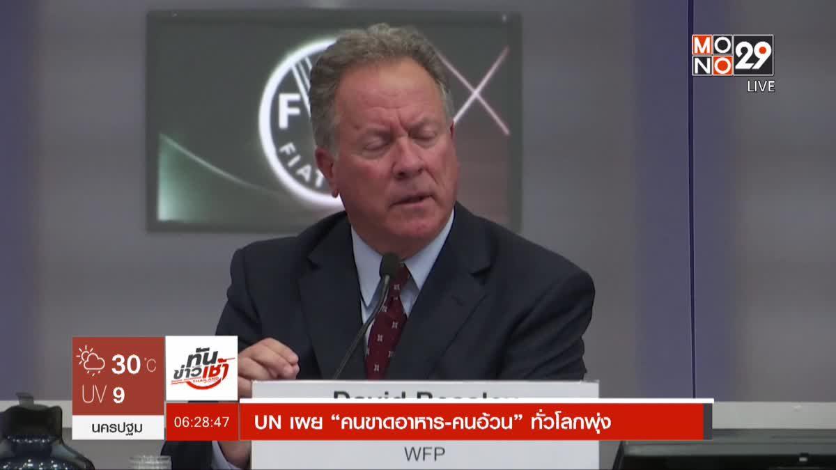 """UN เผย """"คนขาดอาหาร-คนอ้วน"""" ทั่วโลกพุ่ง"""