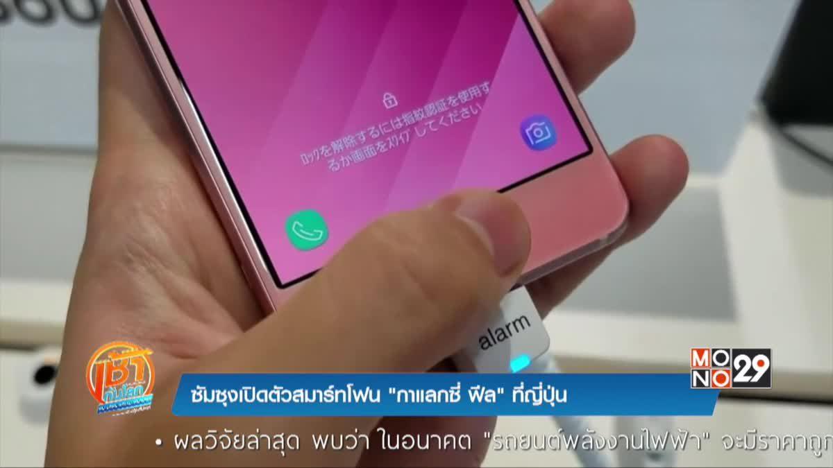 """ซัมซุงเปิดตัวสมาร์ทโฟน """"กาแลกซี่ ฟีล"""" ที่ญี่ปุ่น"""