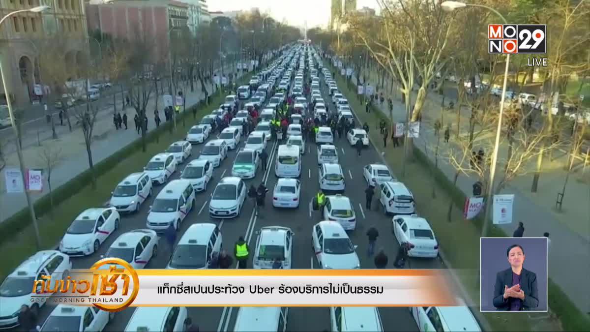 แท็กซี่สเปนประท้วง Uber ร้องบริการไม่เป็นธรรม