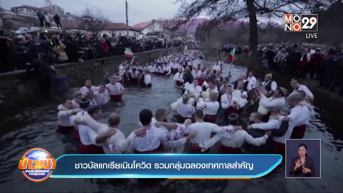 ชาวบัลแกเรียเมินโควิด รวมกลุ่มฉลองเทศกาลสำคัญ