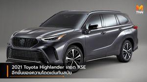 2021 Toyota Highlander เกรด XSE อีกขั้นของความโดดเด่นทันสมัย