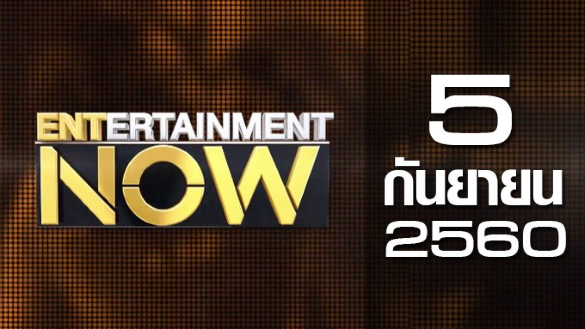 Entertainment Now 05-09-60