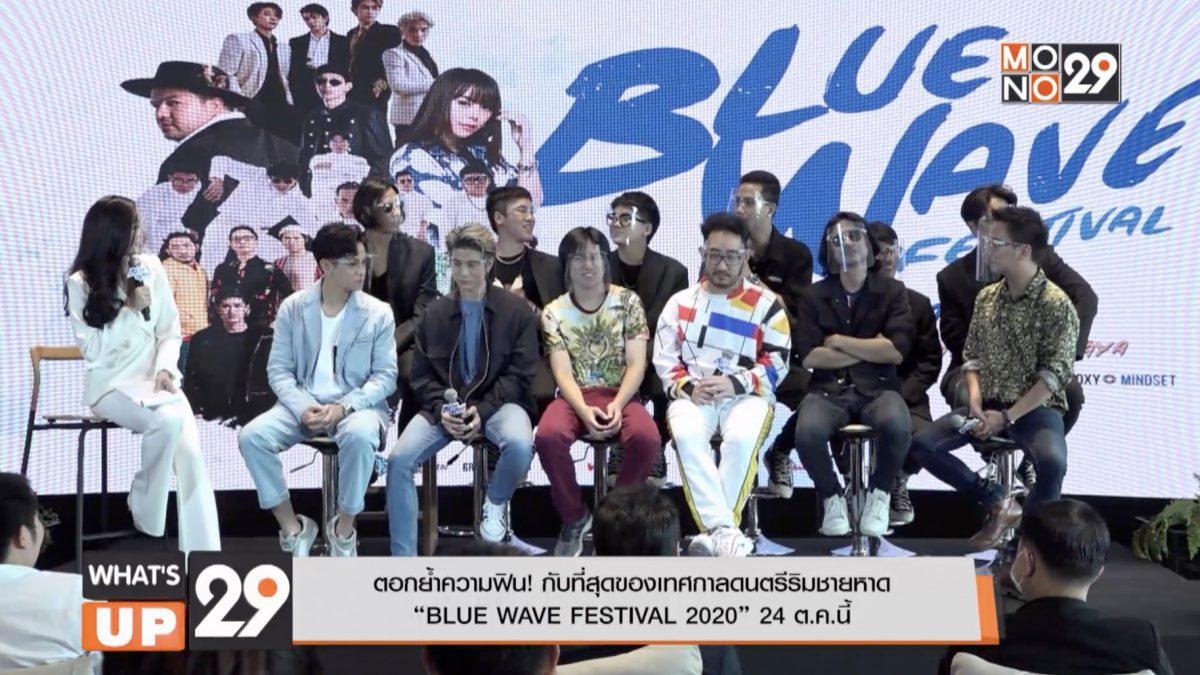 """ตอกย้ำความฟิน! กับที่สุดของเทศกาลดนตรีริมชายหาด""""BLUE WAVE FESTIVAL 2020"""" 24 ต.ค.นี้"""