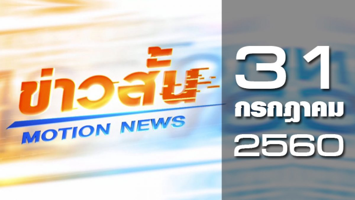 ข่าวสั้น Motion News Break 3 31-07-60