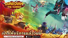 Guardian of the Tower พร้อมส่งเหล่าผู้พิทักษ์มาปกป้องโลกแล้ววันนี้!!