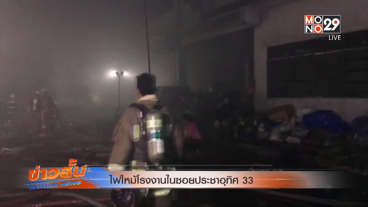 ไฟไหม้โรงงานในซอยประชาอุทิศ 33