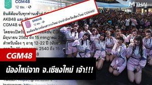 ประกาศรับสมัคร CGM48(เชียงใหม่48) วงน้องสาว AKB48-BNK48