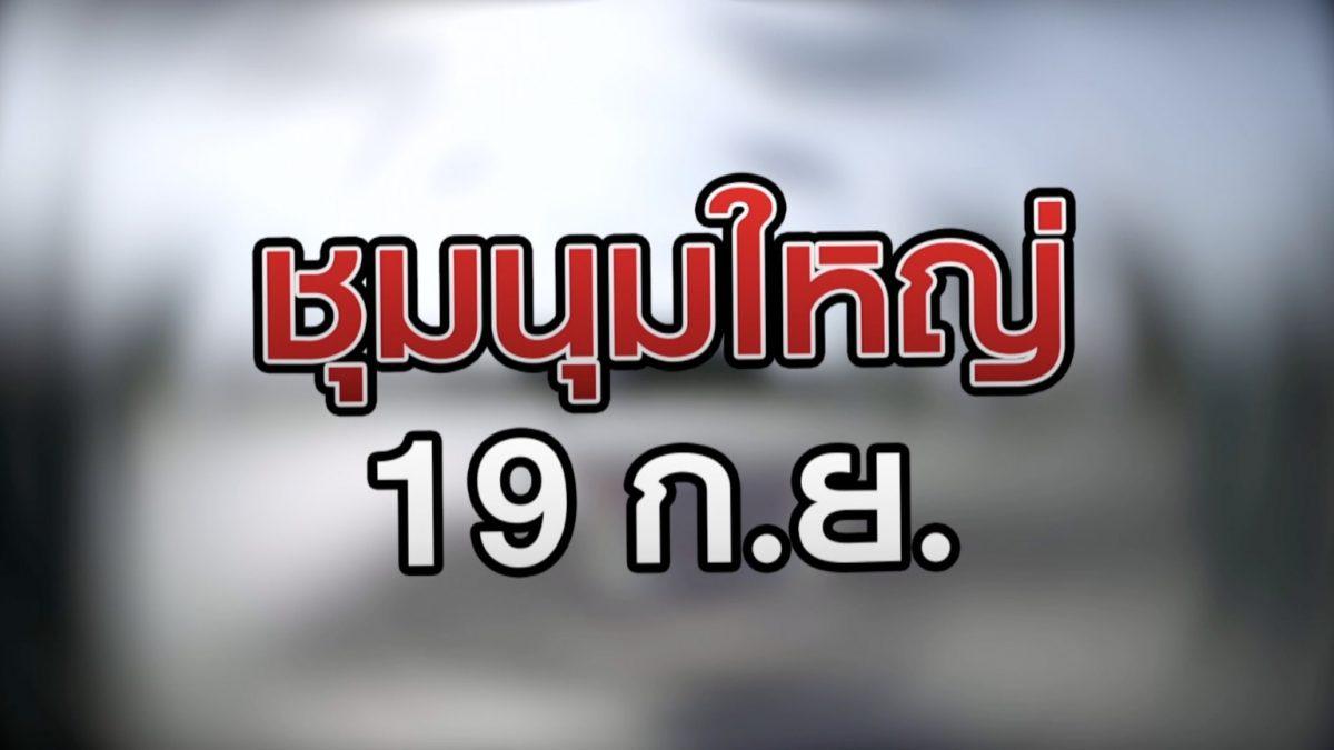 ชุมนุมใหญ่ 19 ก.ย. 18-09-63
