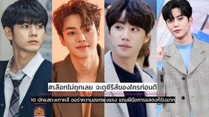10 นักแสดงชายเกาหลี ดาวรุ่งดวงใหม่