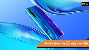 เปิดตัว Realme X2 มากับ Snapdragon 730G และกล้องหลัง 64 ล้านพิกเซล