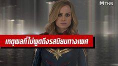 ทำไมหนัง Captain Marvel ถึงไม่เน้นเรื่องความรักหรือรสนิยมทางเพศ? โปรดิวเซอร์มีคำตอบ