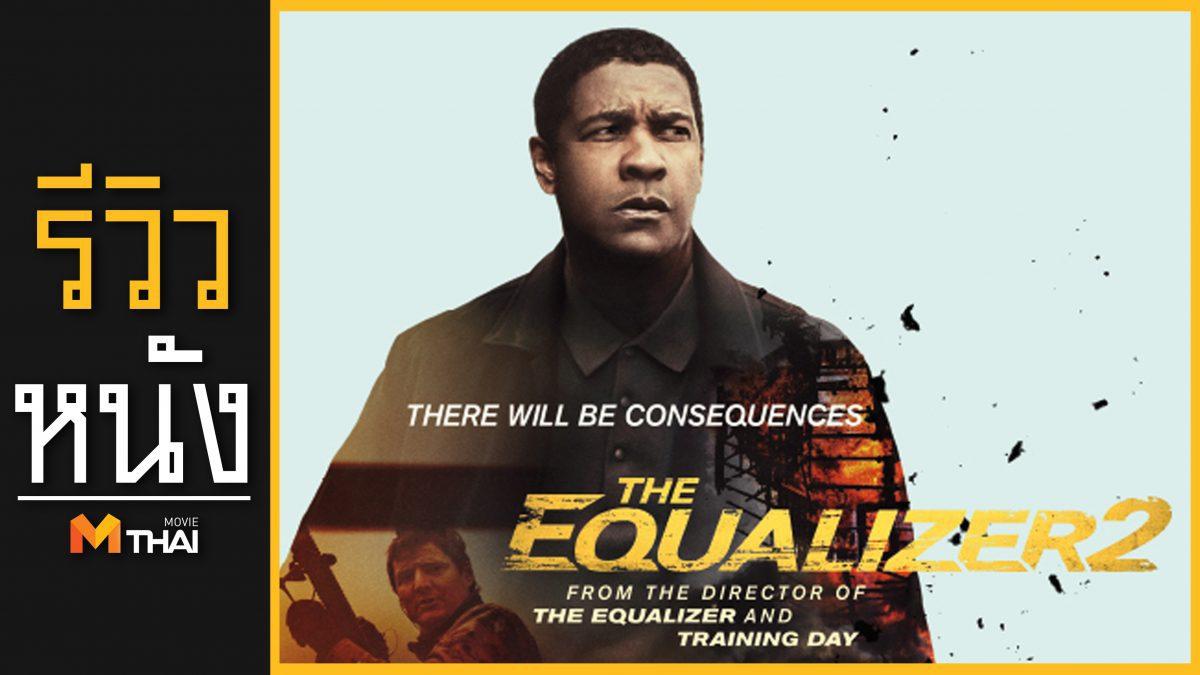 รีวิวหนัง The Equalizer 2 มัจจุราชไร้เงา 2