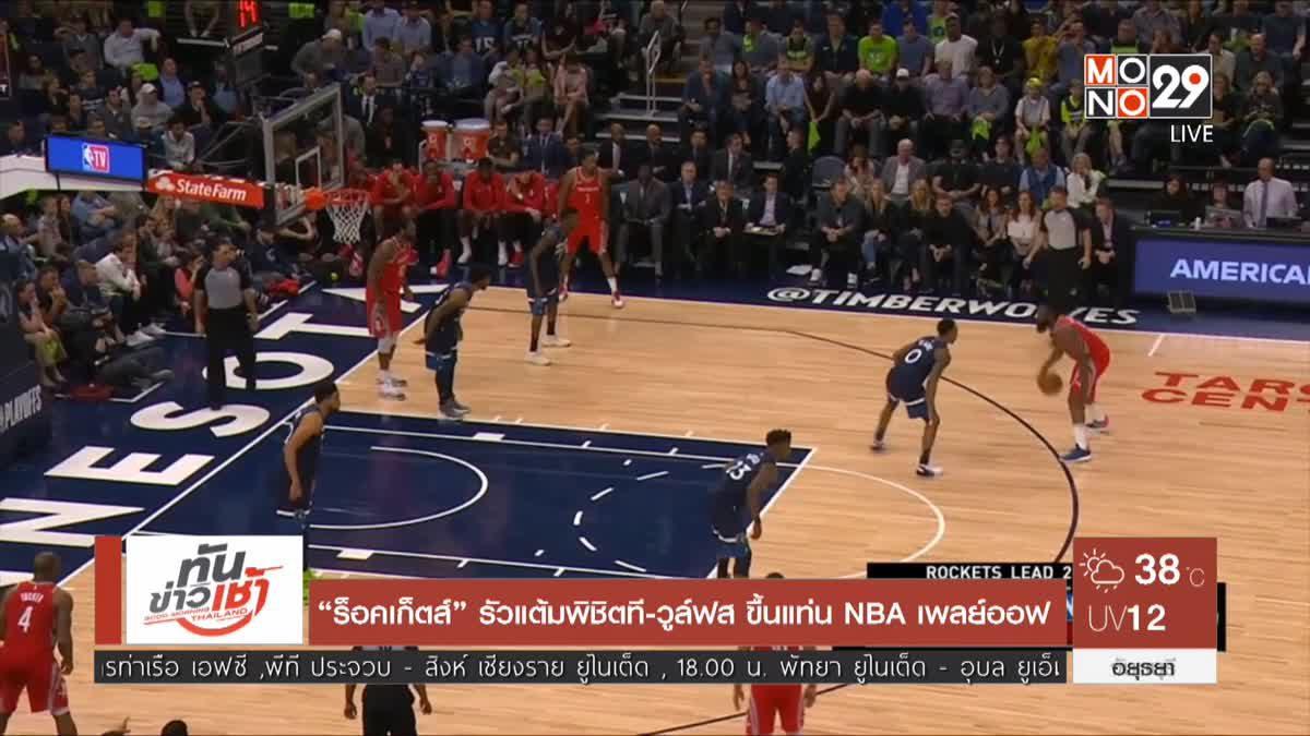 """""""ร็อคเก็ตส์"""" รัวแต้มพิชิตที-วูล์ฟส ขื้นแท่น NBA เพลย์ออฟ"""