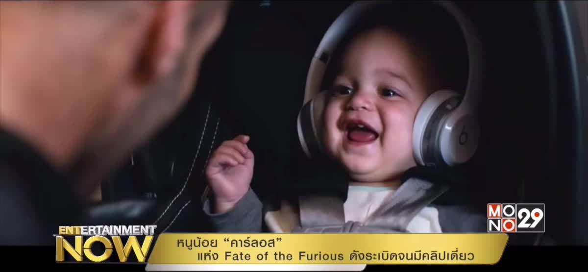 """หนูน้อย """"คาร์ลอส"""" แห่ง Fate of the Furious ดังระเบิดจนมีคลิปเดี่ยว"""