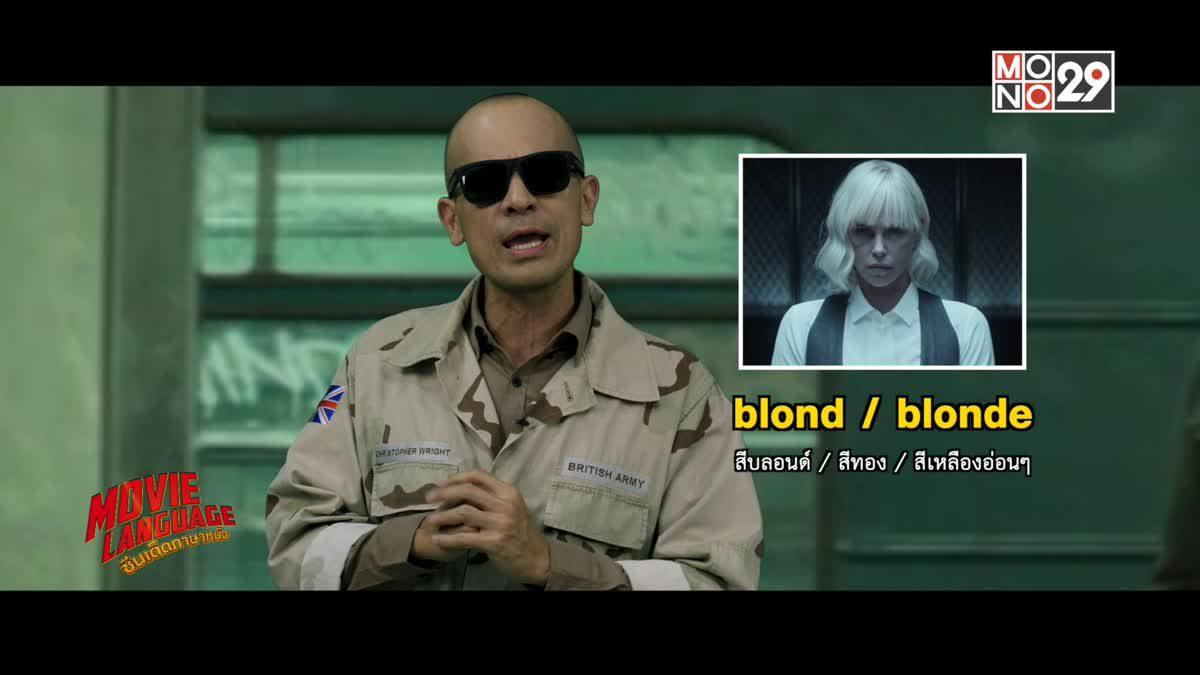 Movie Language ซีนเด็ดภาษาหนัง จากภาพยนตร์เรื่อง Atomic Blonde