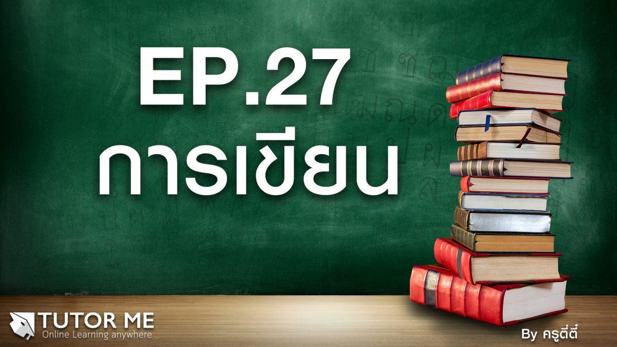 EP 27 การเขียน