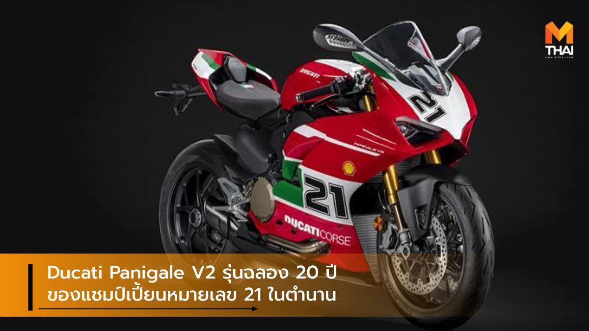 Ducati Panigale V2 รุ่นฉลอง 20 ปี ของแชมป์เปี้ยนหมายเลข 21 ในตำนาน