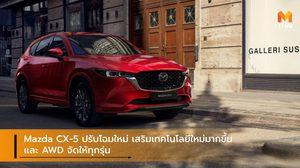 Mazda CX-5 ปรับโฉมใหม่ เสริมเทคโนโลยีใหม่มากขึ้น และ AWD จัดให้ทุกรุ่น