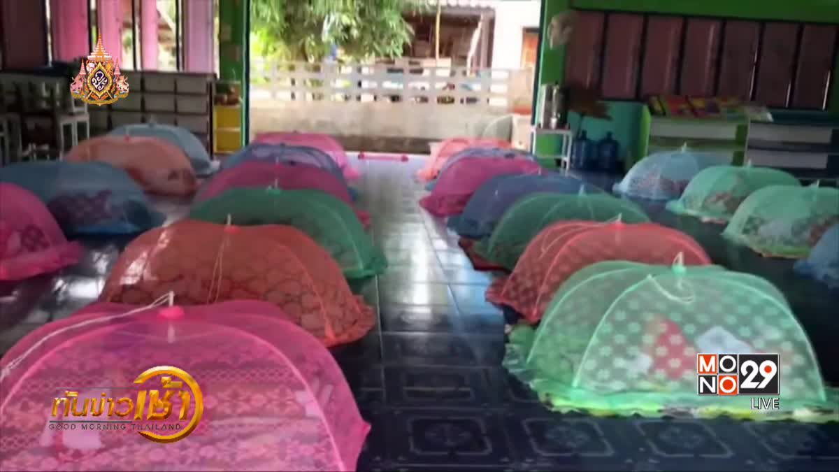 กางมุ้งให้นักเรียนป้องกันยุงลาย
